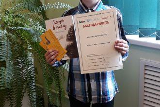 Ilūkstes Raiņa vidusskolas skolēni piedalījās literāro darbu konkursā