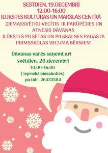 Kultūras un mākslas centrā tiks izsniegtas Ziemassvētku dāvanas Ilūkstes un Pilskalnes pagasta bērniem